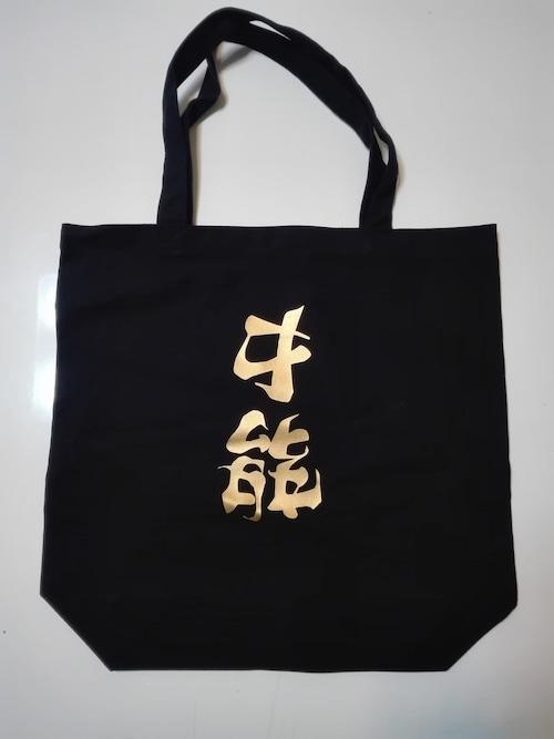 「才能⇔努力」トートバッグ(黒地・金色文字)