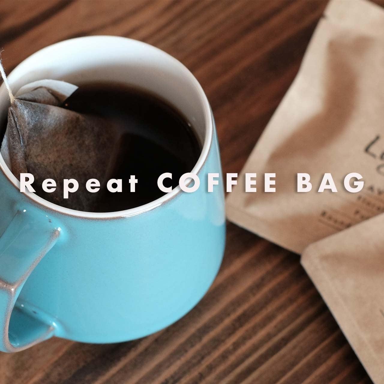 【定期便】リピートコーヒーバッグ 10袋