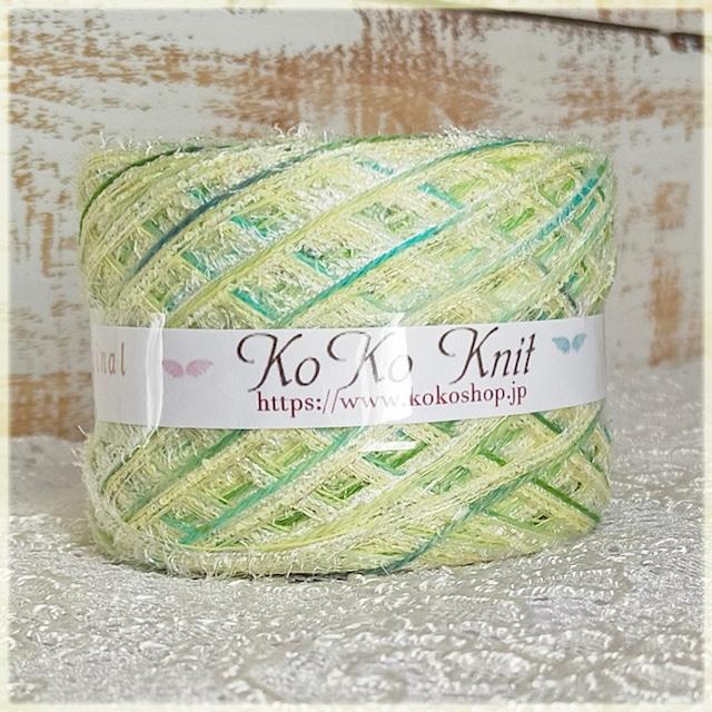 §koko§  春を告げる鳥~グリーン~ 1玉 52g magnoliaさんの手染め糸.シルク ラメ 引き揃え糸