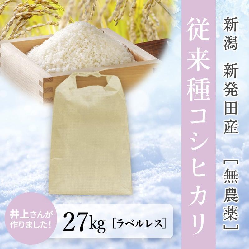 【雪彩米Premier】令和3年産 新発田産 無農薬 新米 従来種コシヒカリ 27kg