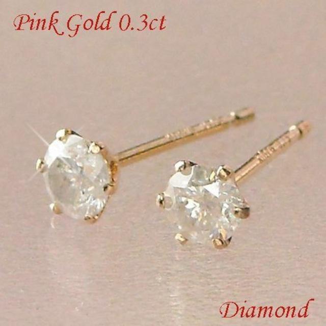 ダイヤモンド ピアス 一粒 計0.3カラット シンプル 6本爪 18金ピンクゴールド k18PG ギフト