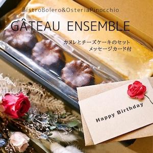 メッセージカード付き:カヌレとチーズケーキのセット【GATEAU  ENSEMBLE】(スイーツ デザート チーズケーキ)