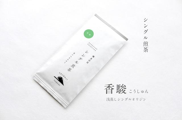 シングル煎茶【香駿】80g