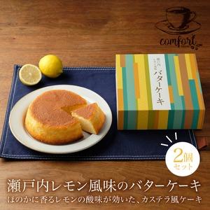 『お得』バターケーキ2個セット