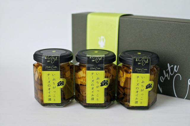 【送料無料】オリジナルギフト箱入:いぶりがっことチーズのオイル漬3本ギフトセット