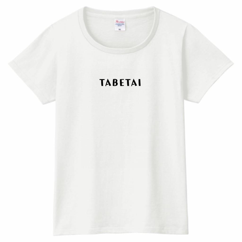 とうふめんたるずTシャツ(TABETAI・レディース)