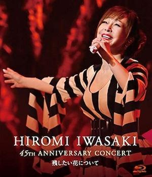 『45周年記念コンサート~残したい花について~』岩崎宏美 Blu-ray 特典:チケットフォルダークリアファイル