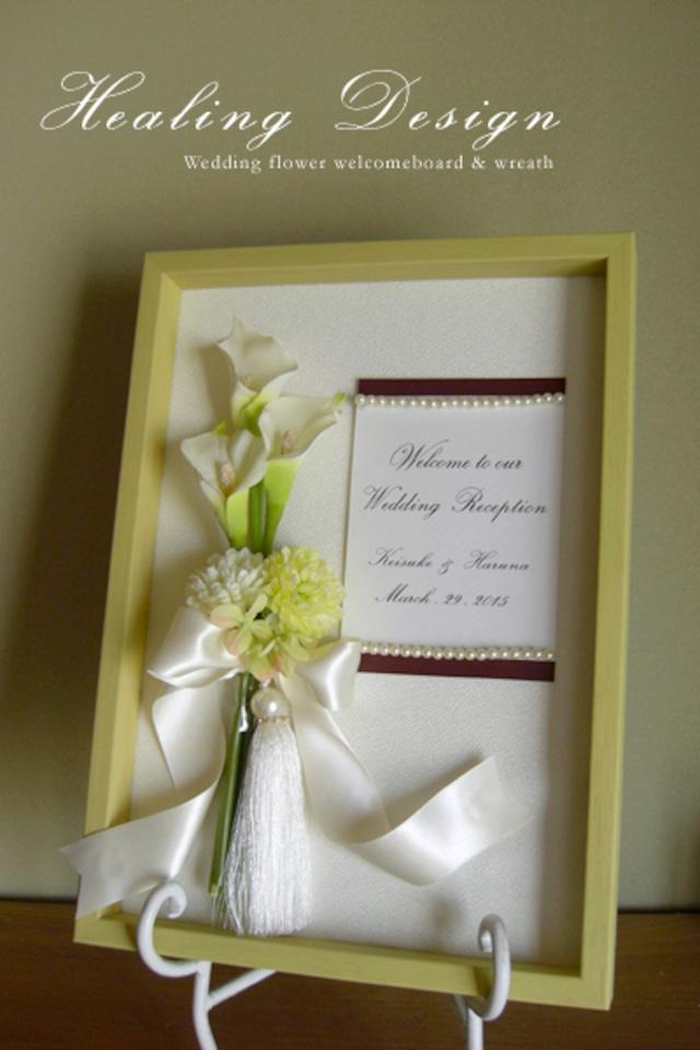 結婚式 和装 ウェルカムボード(カラー)モダン