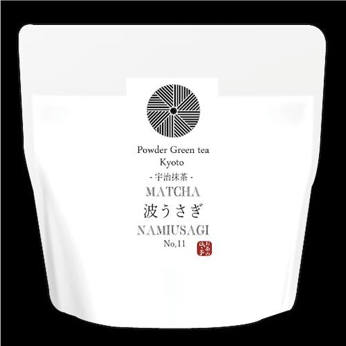 謹製京都宇治抹茶(製菓加工におすすめ)【波うさぎ-なみうさぎ-】40g
