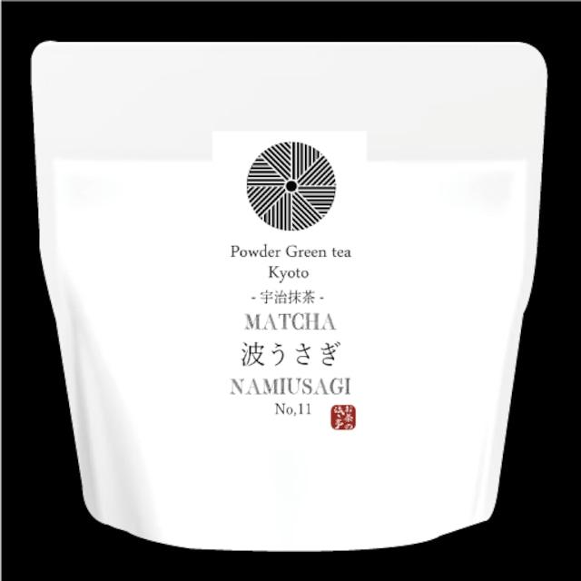 謹製京都宇治抹茶(製菓加工におすすめ)【波うさぎ-なみうさぎ-】100g