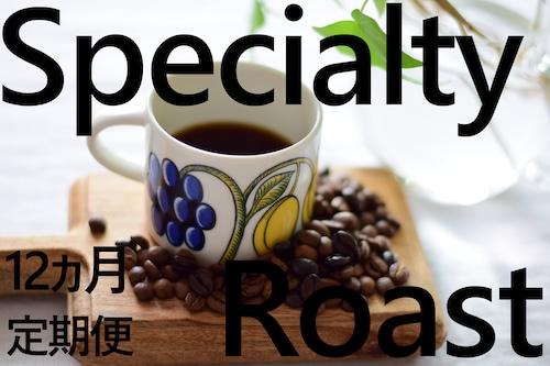 [ 送料込 ]【12か月定期便】4種飲み比べ・スペシャルティの酸を楽しむローストセット