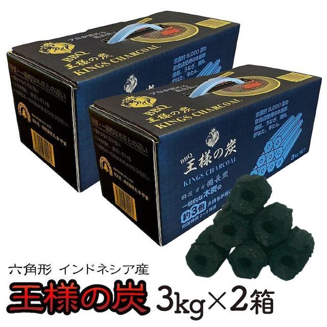 オガ炭 炭 木炭 備長炭 王様の炭 3kg × 2箱 ( 6kg ) セット バーベキュー まとめ買い  s-1230009-02