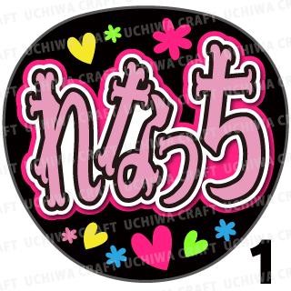 【プリントシール】【AKB48/チームA/加藤玲奈】『れなっち』コンサートや劇場公演に!手作り応援うちわで推しメンからファンサをもらおう!!