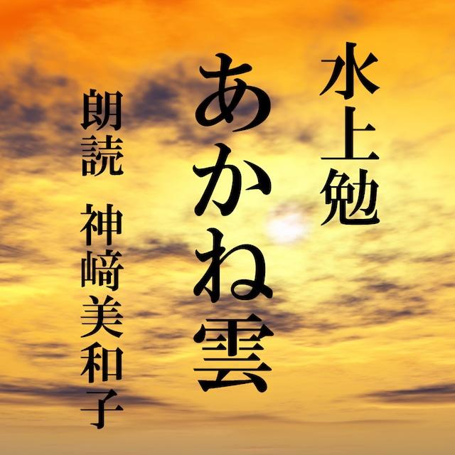 [ 朗読 CD ]あかね雲  [著者:水上勉]  [朗読:神 美和子] 【CD5枚】 全文朗読 送料無料 オーディオブック AudioBook