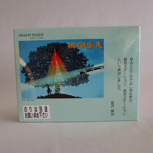 宮沢賢治作品ジグソーパズル(全3種)