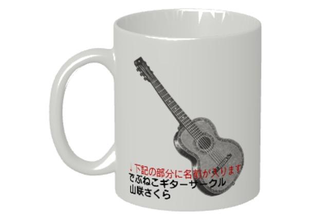 (名入れ用)ギターのマグカップ