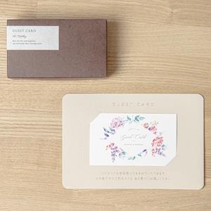 【ゲストカード│名入れあり】FLORAL(フローラル)│30枚セット