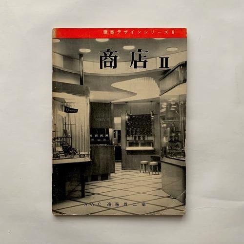 商店Ⅱ   /   建築デザインシリーズ9