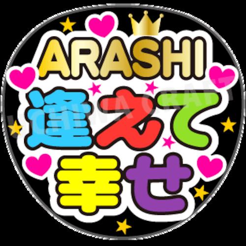 【プリントシール】『ARASHI逢えて幸せ』コンサートやライブに!手作り応援うちわでファンサをもらおう!!!
