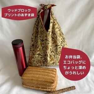 草木染ウッドブロックプリントのあずま袋【フェアトレード】