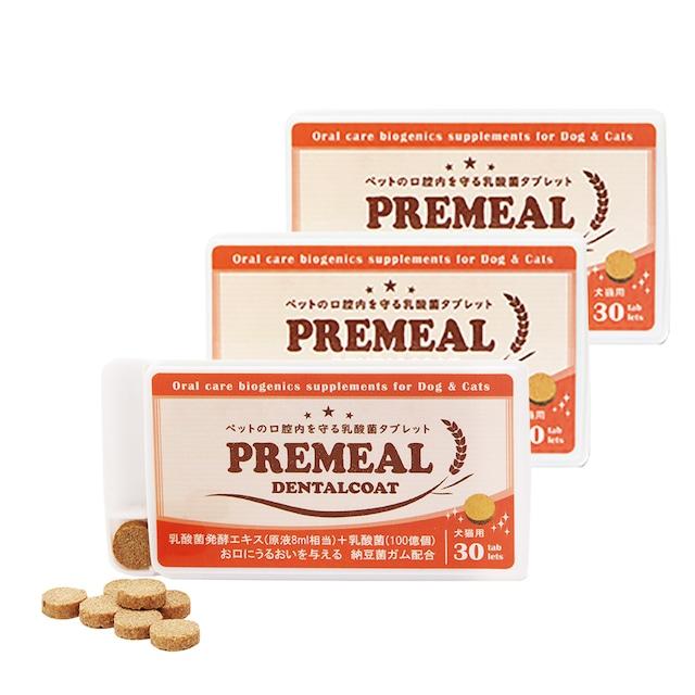 PREMEAL デンタルコート 30tablets×3個 乳酸菌サプリ