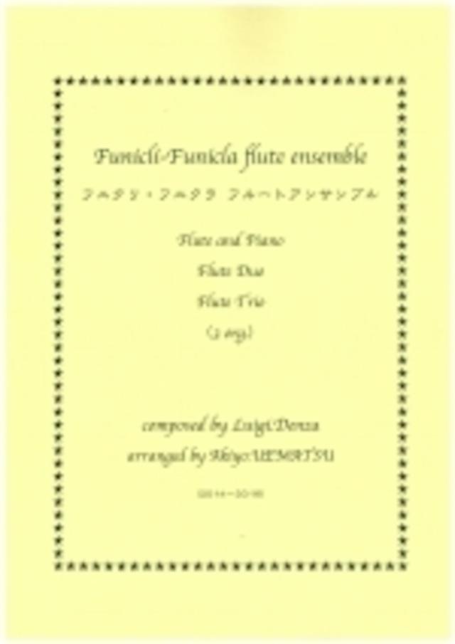 『Black butterfly(黒蝶)』フルートオリジナル曲【フルートとピアノ】
