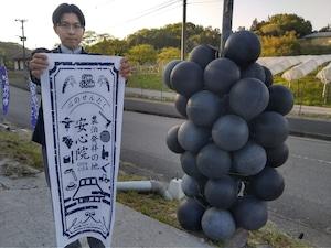 農泊支援2000円の寄付付き販売:農泊発祥の地手ぬぐい(35㎝×94㎝)1枚