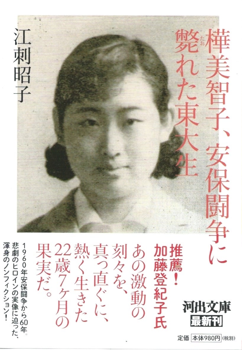 樺美智子、安保闘争に斃れた東大生