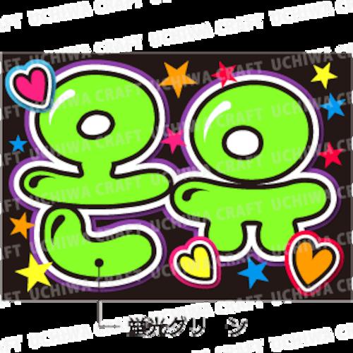 【蛍光プリントシール】【SHINee(シャイニー)/オンユ】『온유』K-POPのコンサートやツアーに!手作り応援A4・B5ボードでファンサをもらおう!!!
