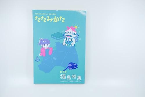 30代のための社会文芸誌『たたみかた』 福島特集〜ほんとうは、ずっと気になってました〜