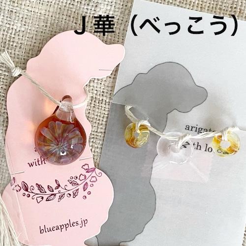 【お得なセット】ガラスペンダント+ビーズ付き☆ネックレスとアンクレットが作れるセット J華(べっこう)(レターパックライトで発送可能)