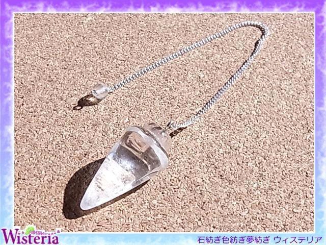 ペンデュラム ヒマラヤ水晶 S-01