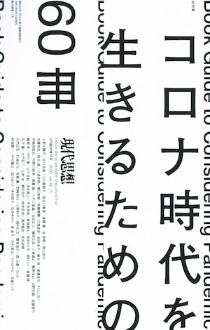 現代思想 2020年9月臨時増刊号 コロナ時代を生きるための60冊