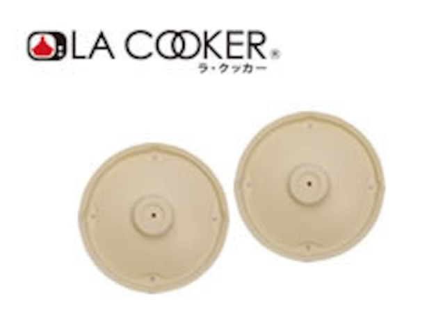 ラ・クッカー レギュラーサイズ専用 炊飯中フタ 2個セット