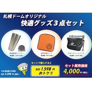 札幌ドームオリジナル快適グッズ3点セット
