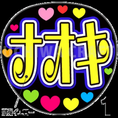 【蛍光プリントシール】【演歌/真田ナオキ】『ナオキ』コンサートやライブに!手作り応援うちわでファンサをもらおう!!!