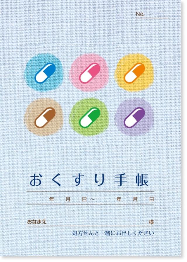 注文番号:NK0001 カプセル柄/ブルー(100冊セット)