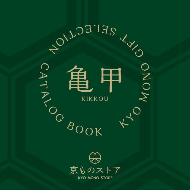 Webカタログギフトカード「京もの愛用券」亀甲コース