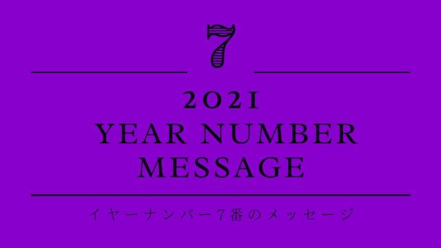【2021年】7番のイヤーナンバーメッセージ