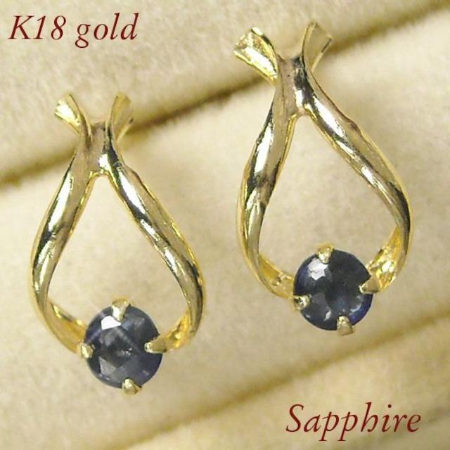サファイア ピアス 馬蹄 18金ゴールド ホースシュー 一粒 k18 レディース 9月誕生石