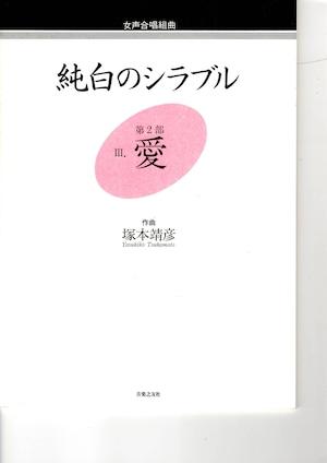 T05i03 純白のシラブル 第2部 Ⅲ.愛(女声合唱/塚本靖彦/楽譜)