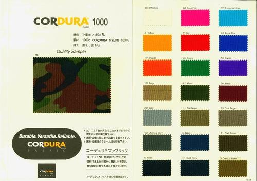 コーデュラ 1000 グレー 30センチ