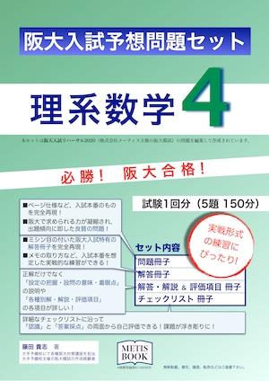 阪大入試予想問題セット 理系数学4