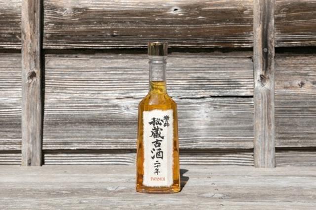 【受賞記念!】「秘蔵古酒20年」300ml(インターナショナルサケチャレンジ トロフィー賞、ロンドン酒チャレンジ2020 銀賞)