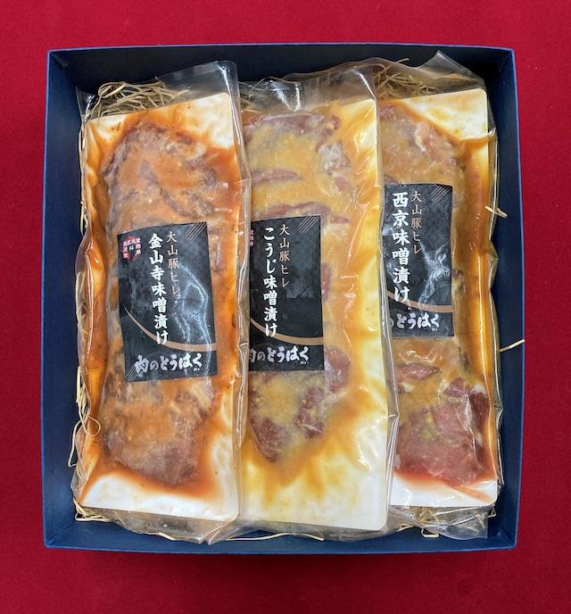 【KS-01】大山豚ヒレ味噌漬けセット3種類(各1個セット)