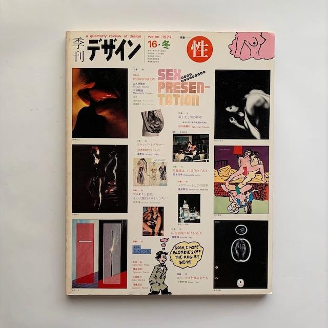 季刊デザイン No.16 1977年秋 通巻180号 / 特集 性