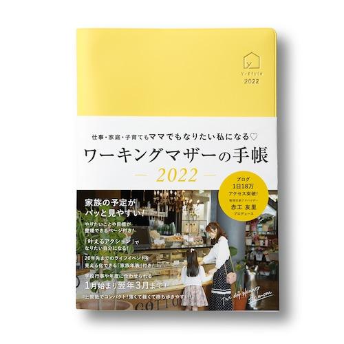 Y-Style ワーキングマザーの手帳 2022年 1月始まり 3月終わり B6 (ライトイエロー【初回限定カラー】) 家族 ファミリー マンスリー 月間 週間 スケジュール帳