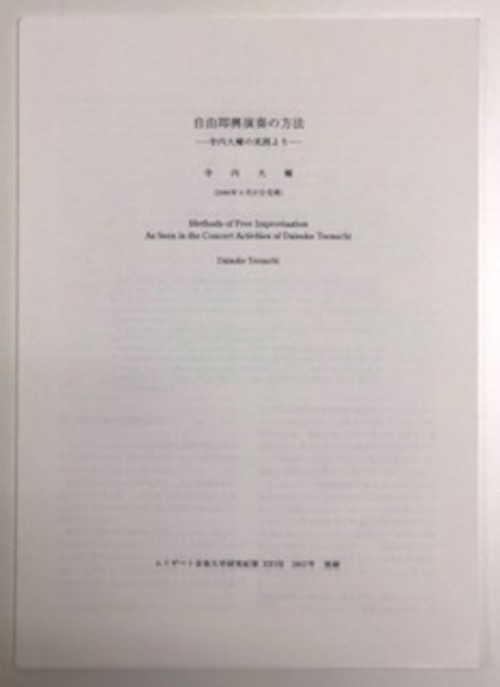 Ti023 自由即興演奏の方法(寺内大輔/論文)