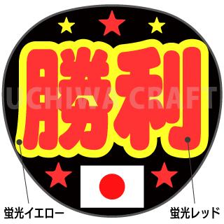 【蛍光2種シール】『勝利』オリンピック スポーツ観戦に!