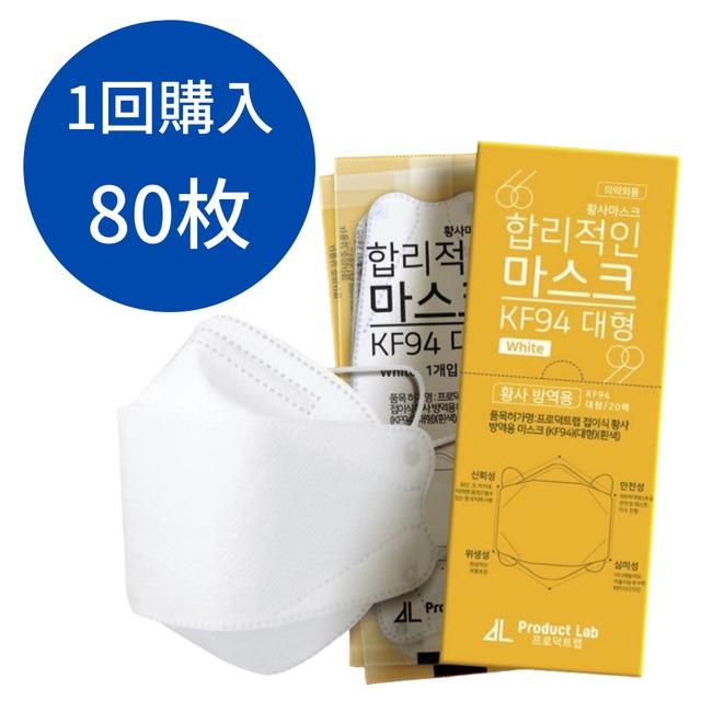 【80枚 / ホワイト】FDA認証SSSランクKF94マスク正規品:全国送料無料